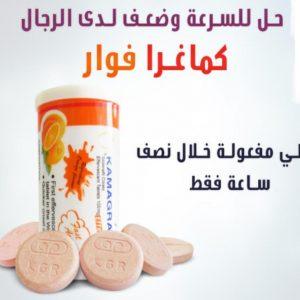 Kamagra Effervescent Pills